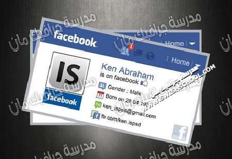 كروت وكارنيهات الفيس بوك وتويتر وشبكات التواصل الاجتماعي