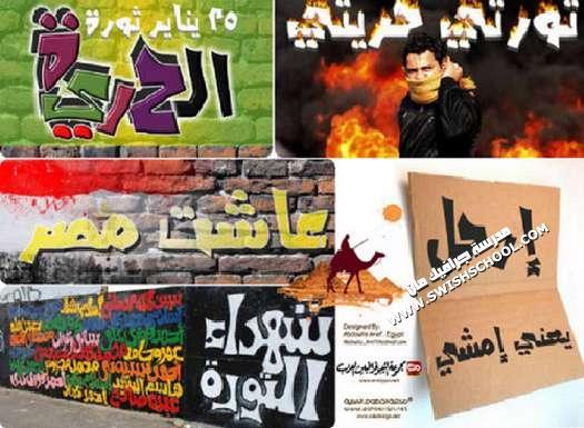 خط بمناسبه الثوره المصريه خط جرافيتي عربي للتصاميم الثوريه والتشكيليه