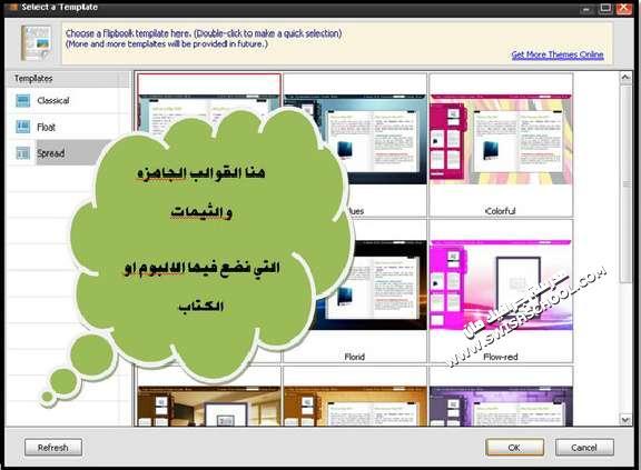 برنامج عمل كتاب والبوم فلاشي للمواقع والمنتديات
