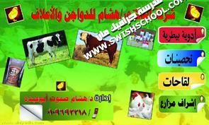 يافطة اعلانية لشركة بيطرية جميلة ومتعددة الليرات من استديو خالد