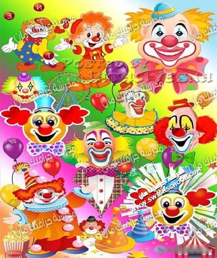 صور مقصوصه مهرج , مهرج , مهرجين , بهلوان , شخصيات كرتونيه , كرتون , اطفال , سكرابز , صور مقصوصه , كليب ارت