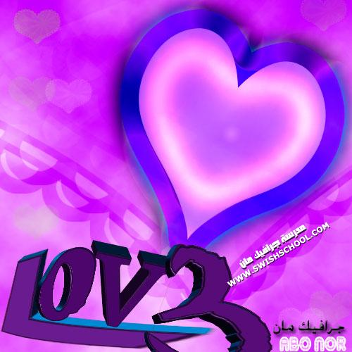 صوره love
