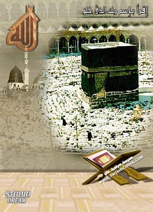 خلفيات اسلامية من تصميمى هدية لمدرسة جرافيك مان- خلفيات استوديوهات التصوير