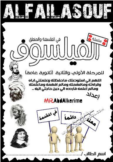 غلاف مذكرة فلسفة من صنعي ....مكتب جرافيك مان