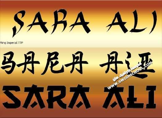 خطوط صينيه ويابانيه  توووووووحفه  باحرف انجليزيه