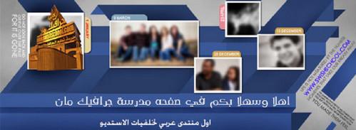 5 ملفات مفتوحه غلاف صفحه الفيس بوك
