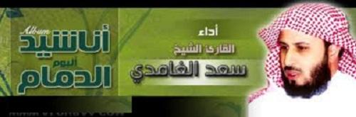 اناشيد الدمام 2 للشيخ سعد الغامدي mp3