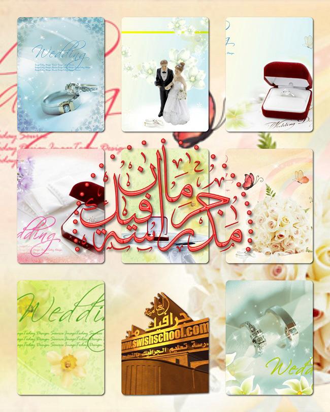 قوالب افراح psd - قوالب مفتوحه لتصاميم كروت الزفاف والاعراس والمناسبات السعيده ( الجزء الثاني )