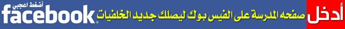 طريقة استعادة الشكل القديم للصفحة الرئيسية علي الفيسبوك