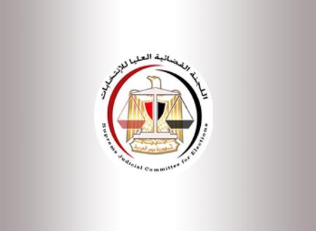 موقع معرفه لجنه الانتخابات للتصويت على الدستور المصري 2014