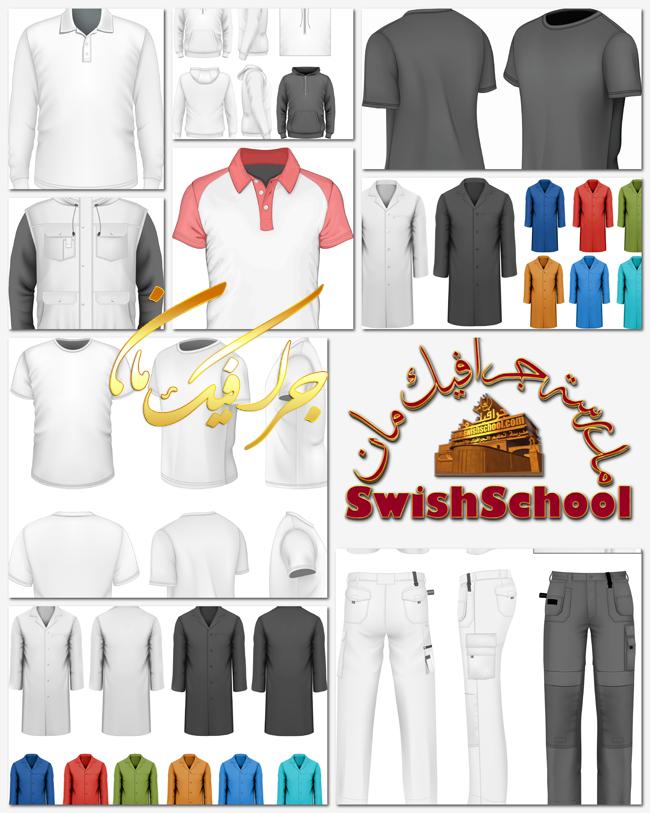 فيكتور الزي الموحد لتصاميم الدعايه والاعلان 2015 - ملابس كامله للتصميم eps
