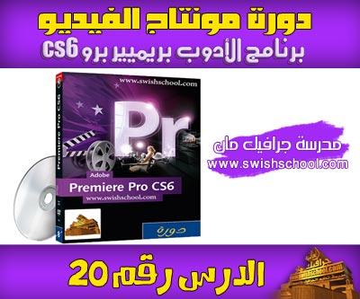 دورة Adobe Premiere Pro CS6 ـ تعريف الأدوات الجزء الأول ـ الدرس20