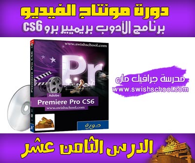 دورة Adobe Premiere Pro CS6 ـ الكتابة بالعربية ـ الدرس 18