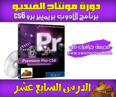 دورة Adobe Premiere Pro CS6ـ كتابة نص متحرك ـ الدرس 17