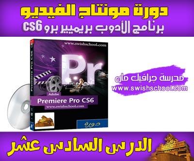 دورة Adobe Premiere Pro CS6 ـ الكتابة المائلة ـ والشريط السفلي ـ الدرس16