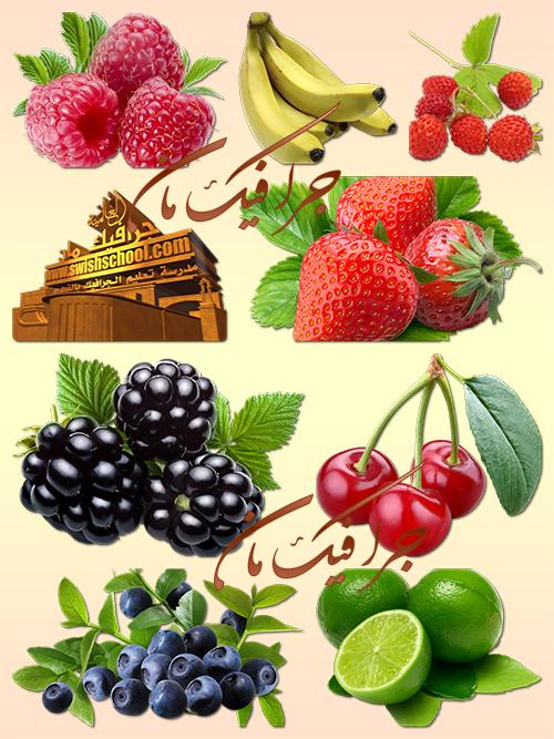 صور مقصوصة خضروات وفواكه طازجه لاصحاب عالية الدفة psd - سكرابز فواكه مفرغة  Scrubs Fruit & Vegetable psd