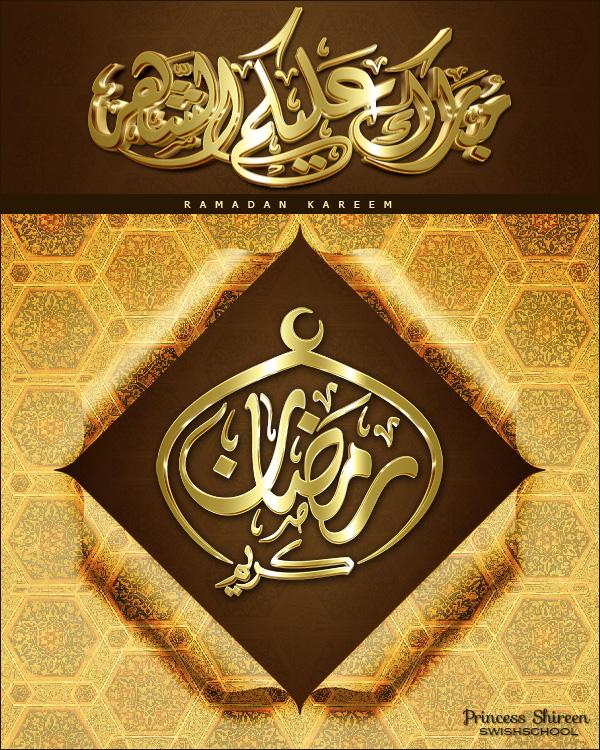 رمضان كريم - مبارك عليكم الشهر