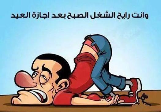 شكل الرجاله بعد ما خلصت اجازة العيد ^_^