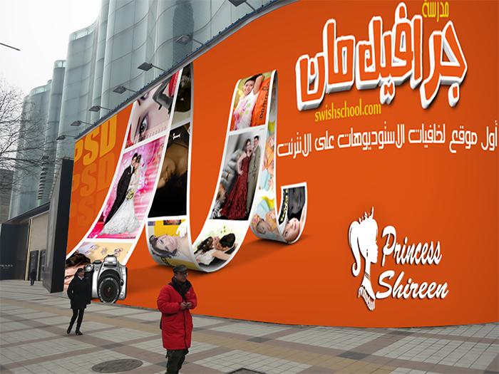 موك اب جديد لعرض الصور والتصاميم من تصميم Princess Shireen خاص وحصرى لمدرسة جرافيك مان (8)