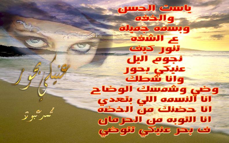 عنيكي بحور  \محمد احمد عبود