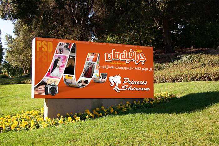 موك اب جديد لعرض الصور والتصاميم من تصميم Princess Shireen خاص وحصرى لمدرسة جرافيك مان (11)