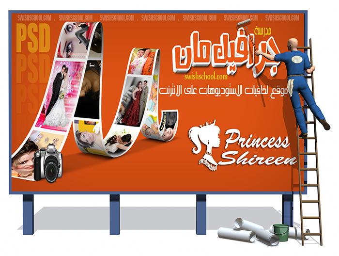 موك اب جديد لعرض الصور والتصاميم من تصميم Princess Shireen خاص وحصرى لمدرسة جرافيك مان (14)