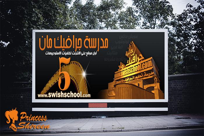 موك اب جديد لعرض الصور والتصاميم من تصميم Princess Shireen خاص وحصرى لمدرسة جرافيك مان (23)