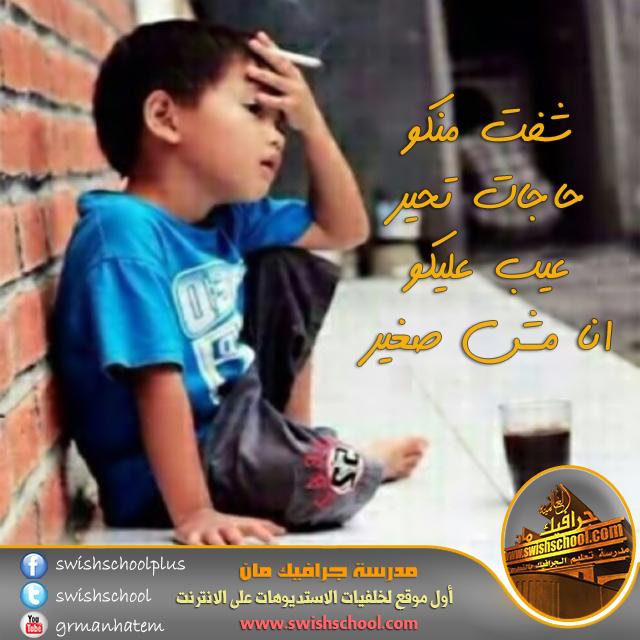 شفت منكو حاجات تحير عيب عليكو أنا مش صغير
