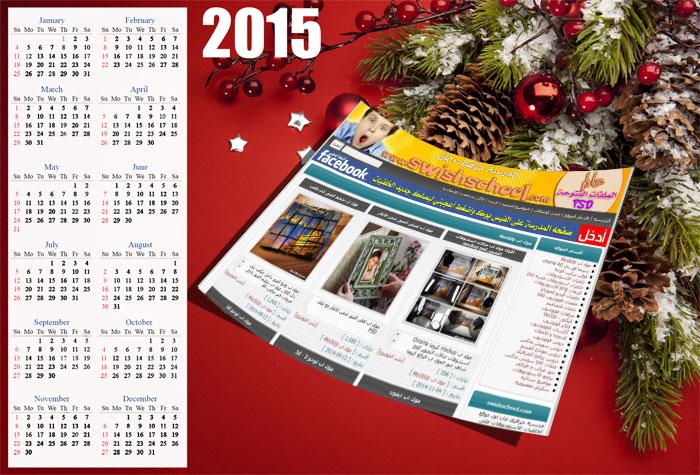 موك اب عرض الصور مع تقويم لعام 2015( 87 )