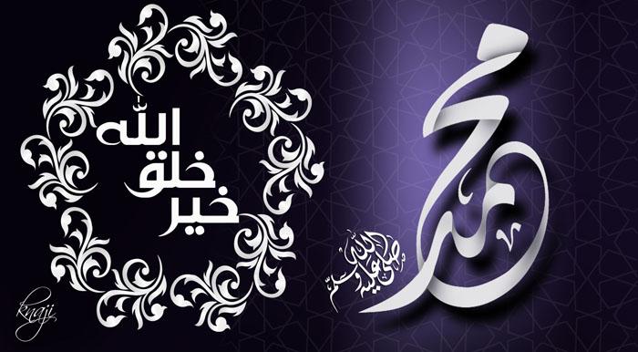 محمد خير خلق الله صلى الله عليه وسلم