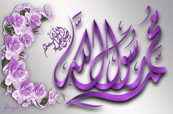 مخطوطه + تصميم (محمد رسول الله صلى الله عليه وسلم)