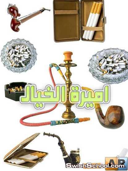 صور مقصوصه سجاير وارجيله وشيشيه وغليون