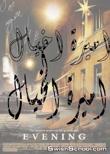 جميع انواع واوزان واستايلات الخط الديواني العربي الشهير