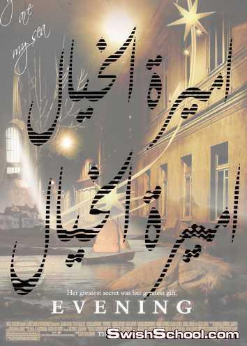 خطوط فارسيه منوعه , خط فارسي , خط ثري دي , خطوط عربيه