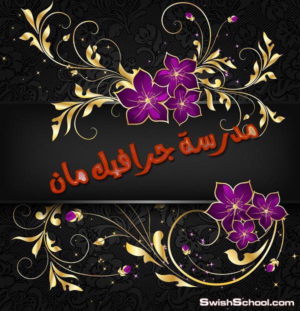 خلفيات فوتوشوب 2013 - خلفيات سوداء فخمه مع زهور عديده الليرات psd