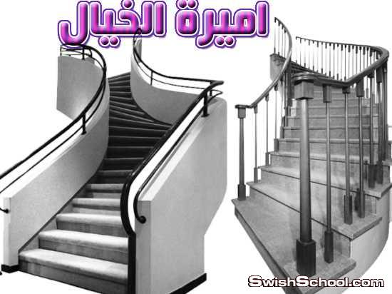 فرش السلالم , الدرج , رسم درج , سلم , درج , فوتوشوب , صور مقصوصه , كليب ارت