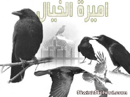 صور مقصوصه طائر الغراب , غربان , غراب , صور عاليه الجوده , غربان