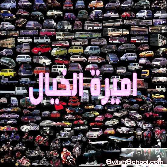 كوليكشن شامل لجميع انواع المواصلات , سيارات , باصات , شاحنات , سيارات نقل ثقيل , دراجات ناريه , دراجات بخاريه