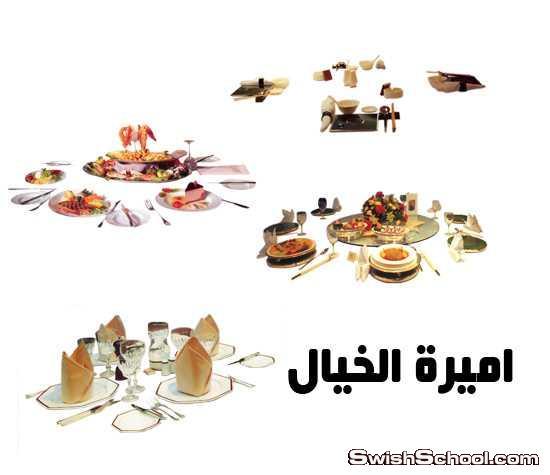 ادوات طاوله مطعم او فندق , طاوله مطعم , فوط , فوطه , , اطباق , طبق
