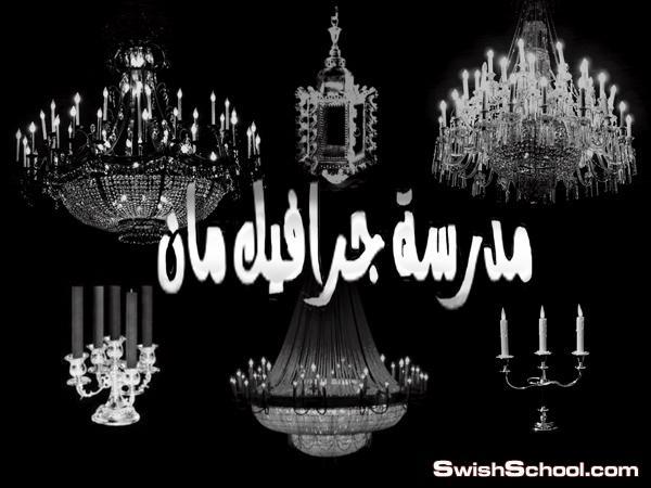 فرش فوتوشوب نجف وشمعدان ومصابيح للتصميم 2013