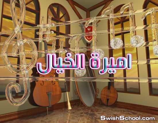 خلفية فيديو جيتار مع نوتات وخلفيه فيديو عربه للافراح