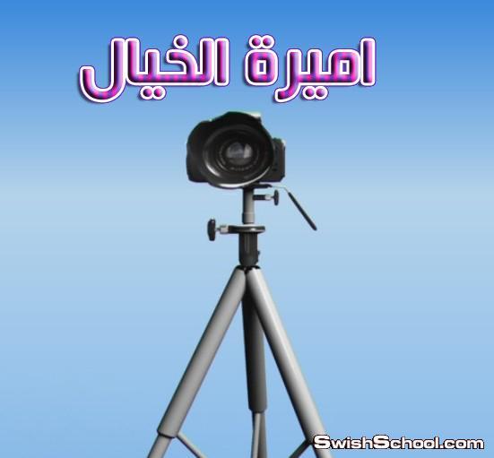خلفيات فيديو مسرح وستاره مع خلفيه فيديو كاميرة فيديو للتصوير مع حامل
