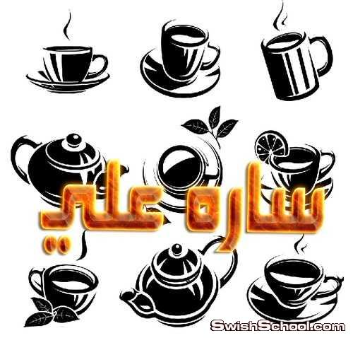 فيكتور اكواب قهوه واكواب شاي , صور مقصوصه كوب شاي , صور مقصوصه اكواب , صور مقصوصه قهوه , شاي , اكواب
