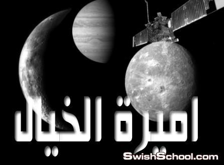 فرش رائعه لعمل اقمار باشكاله المختلفه : هلال وقمر وبدر , فرش قمر , فرش بدر , فرش اقمار , هلال , قمر , بدر