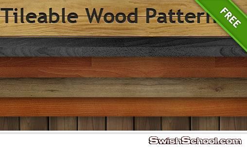 مجموعة انماط خشبية