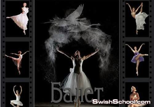 كليب ارت بنات يرقصون الباليه , صور مقصوصه بنات , صور مقصوصه رقصه الباليه , باليه