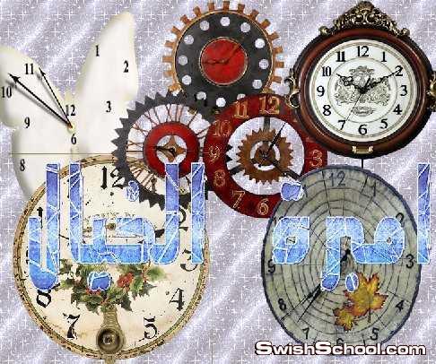 صور مقصوصه ساعات قديمه وحديثه وساعات انتيك وساعات كلاسيكيه وساعات منبه