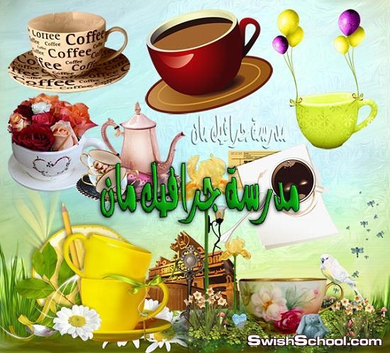 صورفوتوشوب مفرغه اطقم شاي وفناجين قهوه للتصميم 2013