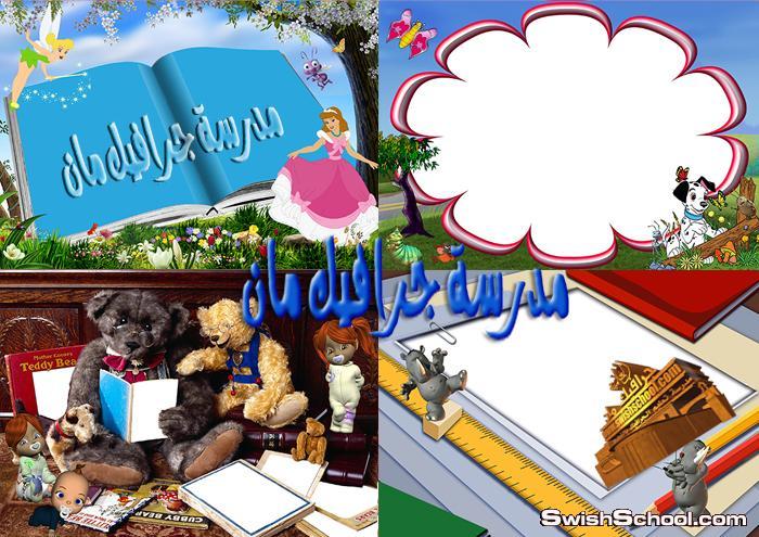 خلفيات استديوهات psd - فريمات استديو للاطفال 2013