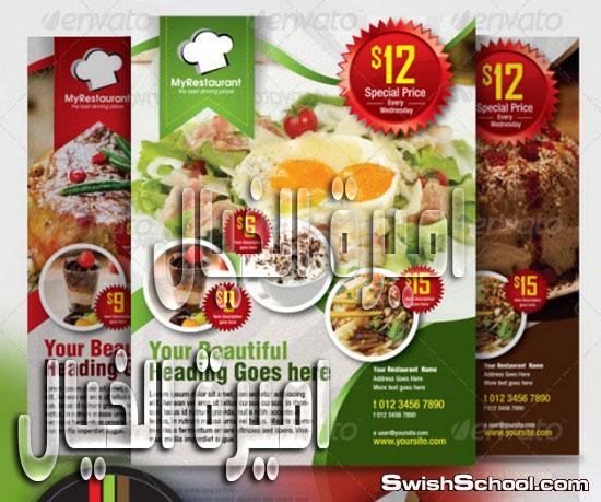 فلاير وبروشور رائع للاعلان عن المطاعم , ملف مفتوح فلاير , ملف مفتوح بروشور , ملف مفتوح مطعم , مطعم , مطاعم